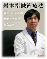 Iwamoto 指鍼術療法