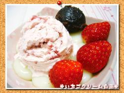 いちごクリーム白玉