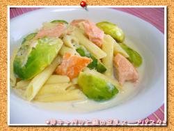 芽キャベツと鮭の豆乳スープパスタ