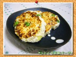 野菜入りひとくち豆腐ハンバーグ