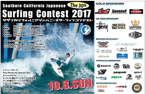 Southern California Japanese Surfing Contest 2017